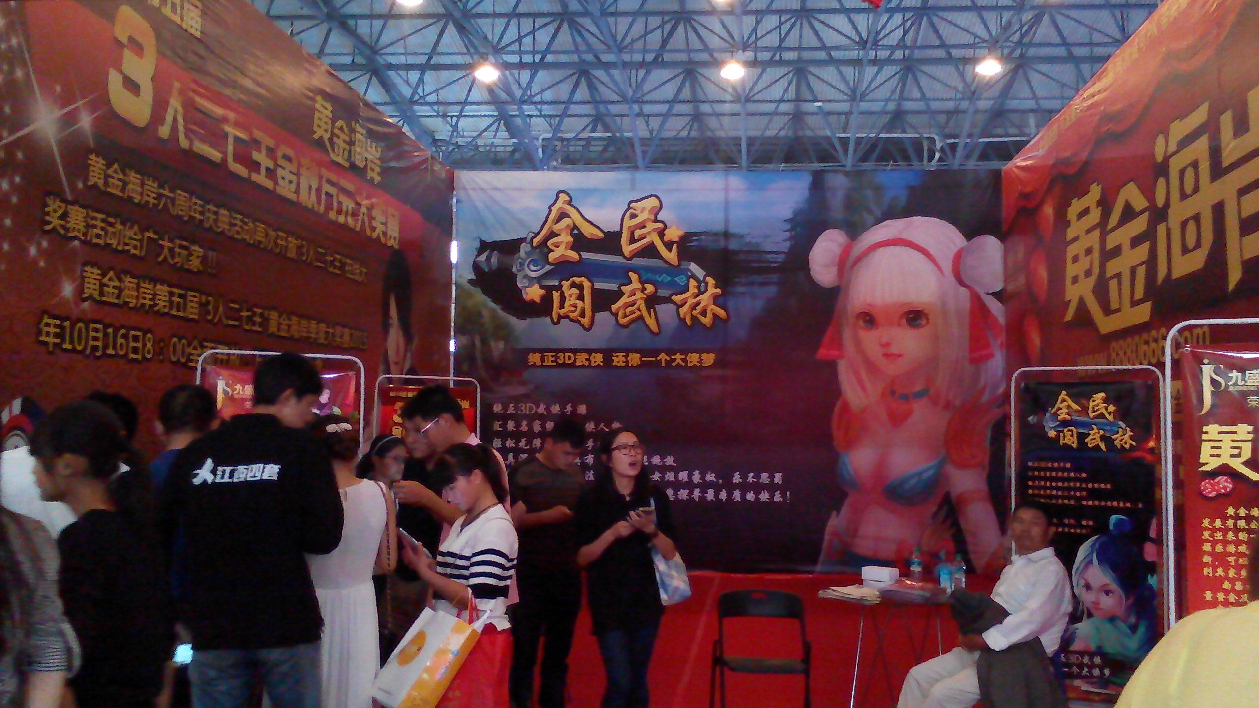 2015首届江西电视观众节黄金海岸游戏平台风采展示
